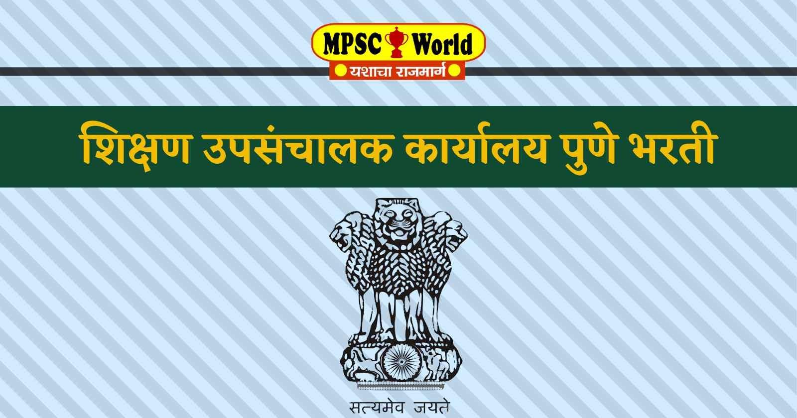 DYDE Pune Bharti