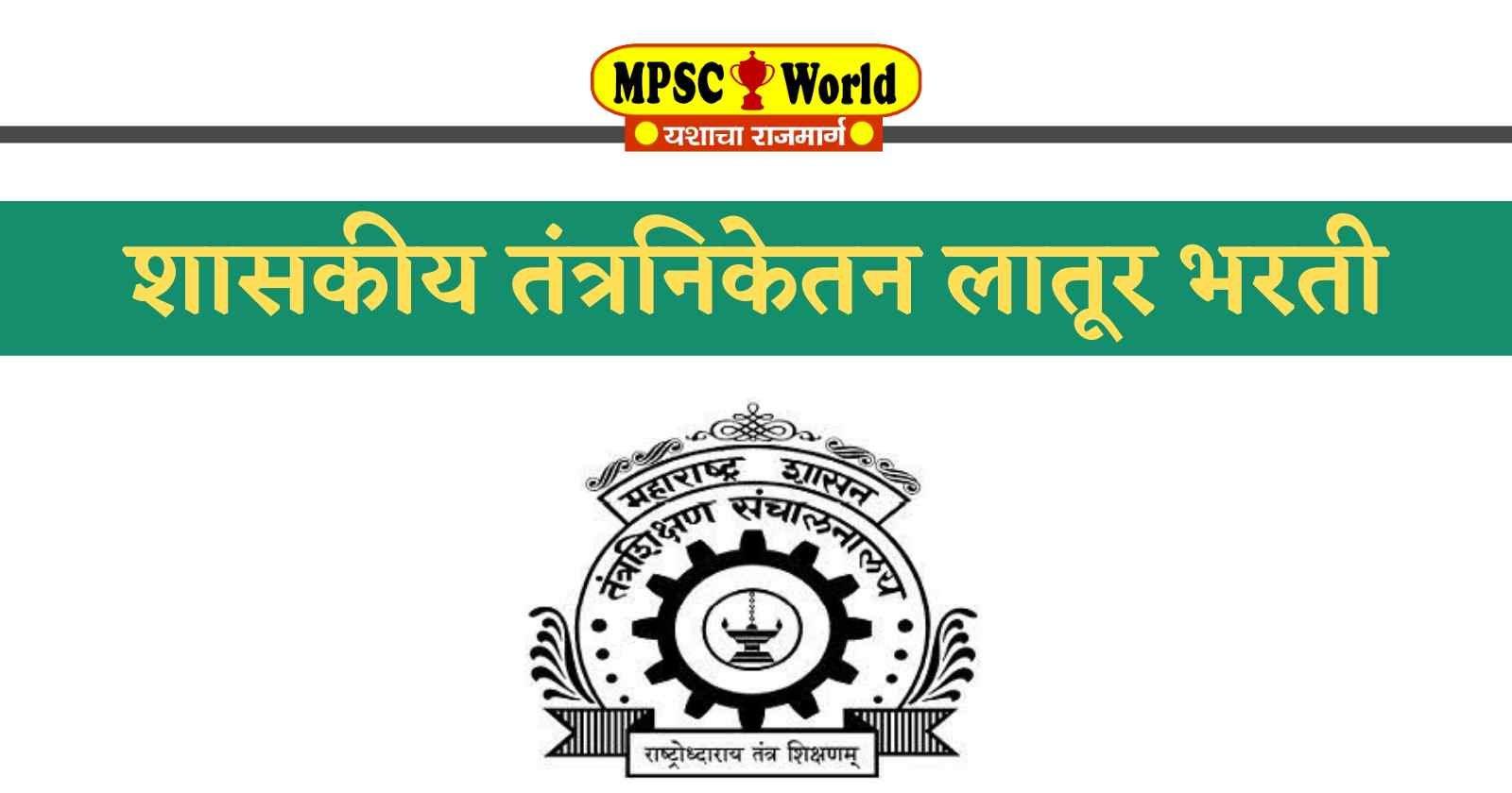 Govt Polytechnic Latur Bharti