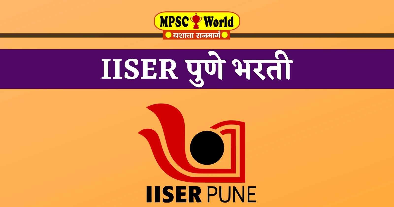 IISER Pune Bharti